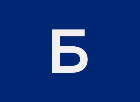 Прокладки - исполнение Б