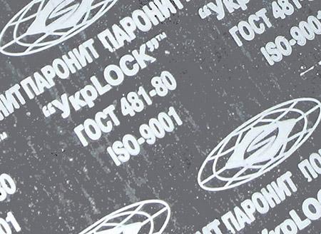 Пароніт ПОН-Т ГОСТ 481-80 (UkrLOCK® GPT)